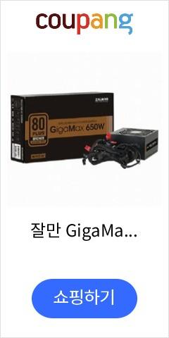 잘만 GigaMax 650W 80PLUS Bronze 230V EU 파워 (ATX 650W), 선택하세요