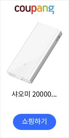 샤오미 20000 ...