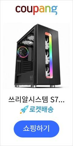 쓰리알시스템 S700CP RGB Espresso CT PC케이스 미들타워, 단일 상품