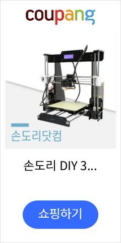 손도리 DIY 3D프린터 ANET-A8 자작 조립용 키트 교육용 메뉴얼 제공, A8