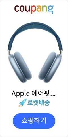 Apple 에어팟 맥스 블루투스헤드셋, 스카이 블루