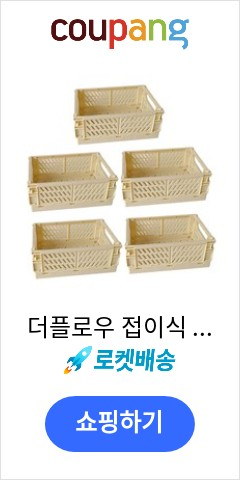 더플로우 접이식 미니 폴딩박스 소형, 옐로우, 5개