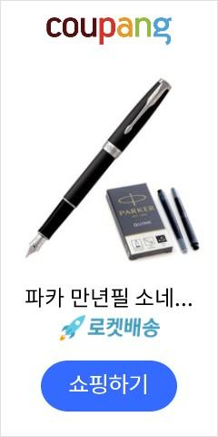 파카 만년필 소네트N 실속세트, F, 매트 블랙 CT