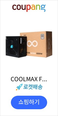 COOLMAX FOCUS 600W 80Plus 230V EU ATX 파워 SG-600D12S