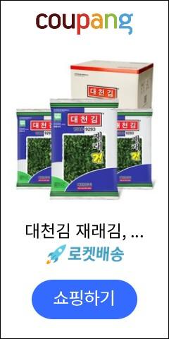 대천김 재래김, 20g, 15개