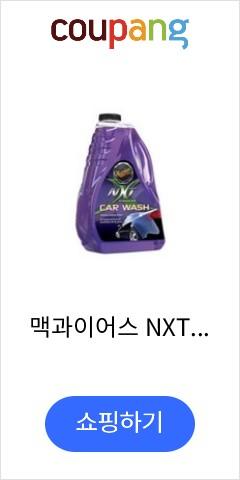 맥과이어스 NXT CAR WASH G12664