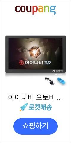 아이나비 오토비 3D TPEG 8인치 네비게이션 풀세트 AN900, AN900(16G)
