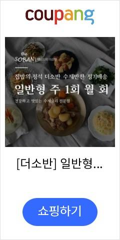 [더소반] 일반형 주 1회 월 4회 수제반찬 정기배송, 1세트, 1kg