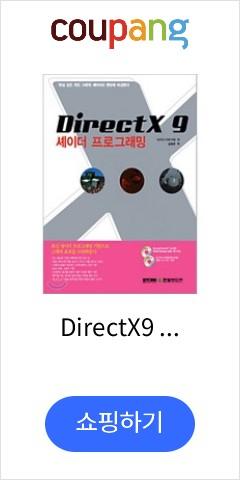 DirectX9 셰...