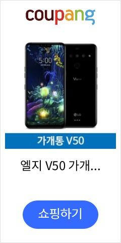 엘지 V50 가개통 미사용 새상품 공기계 V500, 아스트로 블랙