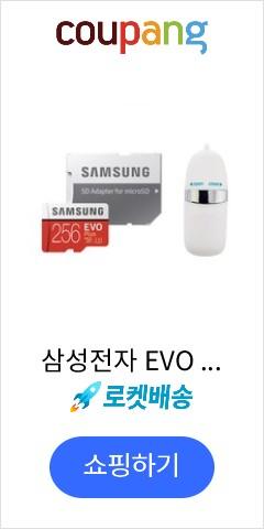 삼성전자 EVO PLUS 마이크로 SD카드 + OTG USB 리더기 SOTC-01, 256GB