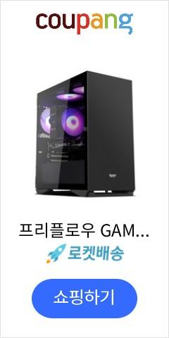 프리플로우 GAMING i5 RGB 블랙 게이밍 PC SG-500D12S(인텔 i5-9400F 삼성 8GB GTX1660 6GB 120GB SSD WIN미포함), SG-500D12S, 기본형