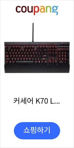 커세어 K70 LU...
