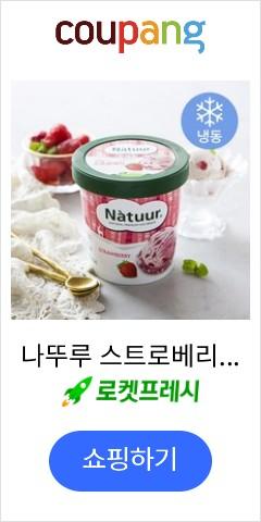 나뚜루 스트로베리 아이스크림 (냉동), 474ml, 1개