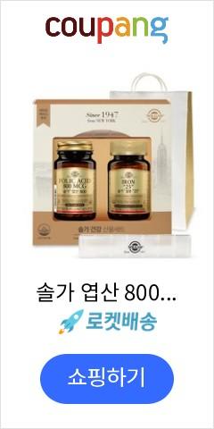 솔가 엽산 800 40.3g + 철분 25 22.5g + 쇼핑백 + 알약케이스 세트, 1세트