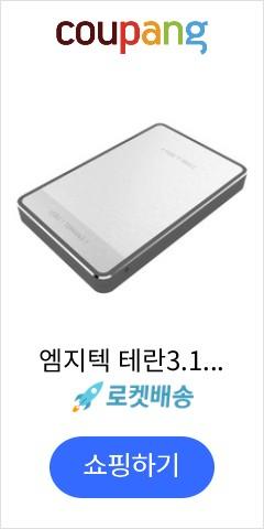 엠지텍 테란3.1T 외장하드, 3TB, 티타늄실버
