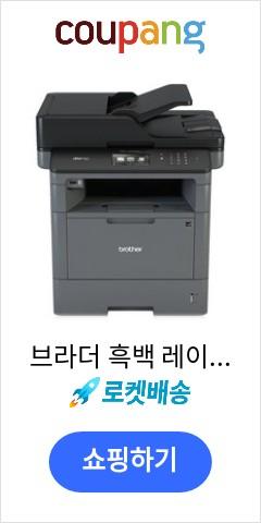 브라더 흑백 레이저 복합기 MFC-L5700DN