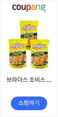조비스 바나나칩 3개 세트(100g*3개)