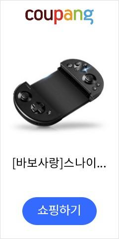 [바보사랑]스나이퍼 올인원 컨트롤러-안드로이드IOS완벽동시지원, C타입케이블