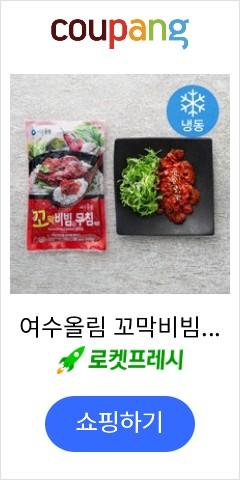여수올림 꼬막비빔 & 무침 매운 (냉동), 500g, 1개