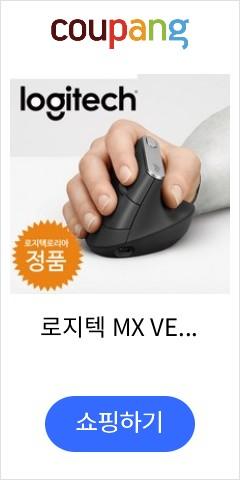 로지텍 MX VERTICAL 유무선 버티컬마우스 무선 마우스, MX 버티컬마우스, 단일색상