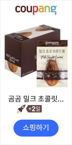 곰곰 밀크 초콜릿 아몬드볼, 50g, 15개입