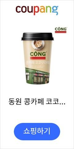 동원 콩카페 코코넛...