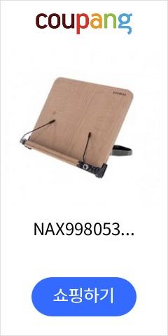 NAX998053나무 중 독서대 고시용독서대 높이조절독서대 멀티독서대 각도조절독서대 휴대용독서대 북스탠드