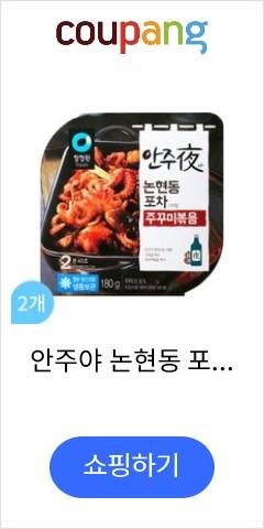 안주야 논현동 포차스타일 쭈꾸미볶음, 180g, 2개