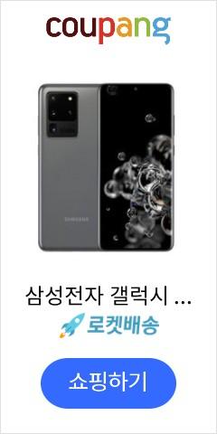 삼성전자 갤럭시 S20 울트라 자급제폰, 코스믹 그레이, 256GB
