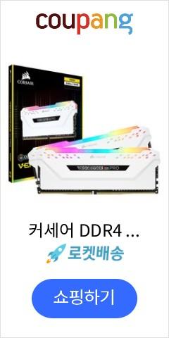 커세어 DDR4 16GB kit PC4-25600 CL16 VENGEANCE PRO RGB 데스크탑용 램 8GB WHITE 2p CMW16GX4M2C3200C16W