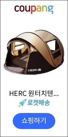 HERC 원터치텐트...