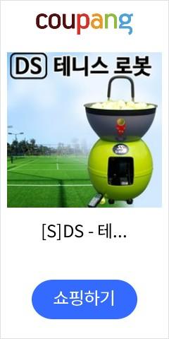 [S]DS - 테니...