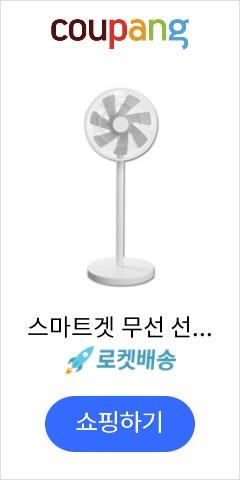 스마트겟 무선 선풍기 YMWF1901