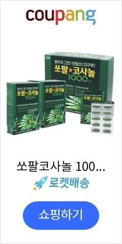 쏘팔코사놀 1000 쏘팔메토 옥타코사놀, 130정, 1세트