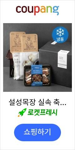 설성목장 실속 축산품 선물세트 (냉동), 1820g, 1박스