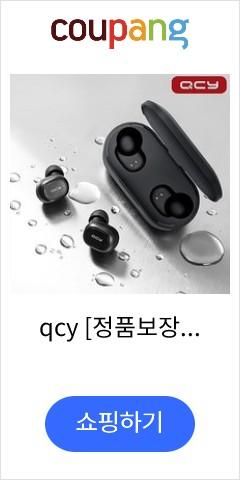 qcy [정품보장]...