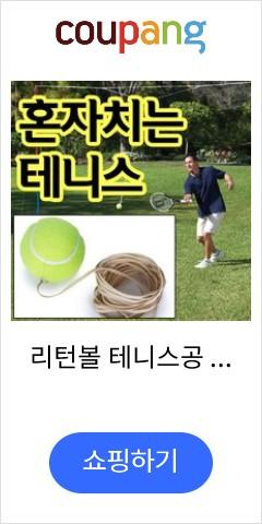 리턴볼 테니스공 고...