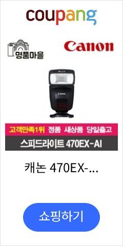 캐논 470EX-AI