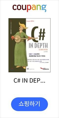 C# IN DEPT...