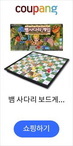 뱀 사다리 보드게임 가족게임 주사위게임 테이블장난감 어린이선물 감각발달게임