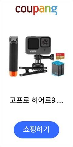 고프로 히어로9 블랙 액션캠 스페셜 번들 [SPBL1+32GB메모리+배터리+플로팅그립+마그네틱스위블클립+가방], GoPro Hero 9 Special Bundle