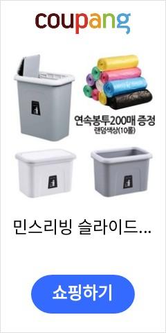 민스리빙 슬라이드 뚜껑 싱크대걸이 휴지통 + 음식물쓰레기 전용 비닐봉투 200p, 그레이+봉투