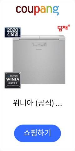 위니아 (공식) 20년형 딤채 뚜껑형 김치냉장고 EDL22CFWXSS 221리터