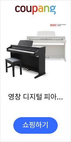 영창 디지털 피아노 KT-1 KT1 전자피아노 다양한교육기능, 로즈우드
