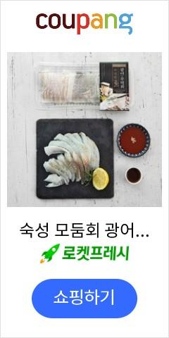 숙성 모둠회 광어 + 우럭, 150g, 1세트