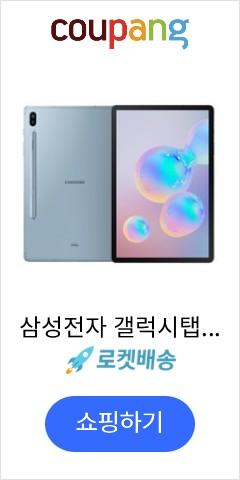 삼성전자 갤럭시탭S6 10.5 256G WIFI, SM-T860N, 클라우드 블루