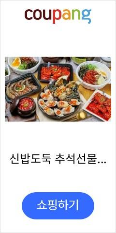 신밥도둑 추석선물 간장게장 모듬장(간장게장+양념게장+새우장), 간장게장5마리 + 양념게장1kg +  새우장20미