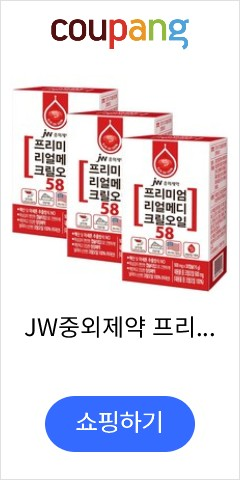 JW중외제약 프리미엄 리얼메디 크릴오일 58 30캡슐X3박스 남극 크릴 새우 오일 원액 효능 복용법 추천 파는곳 효과, 3박스