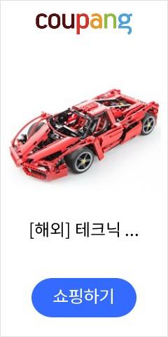[해외] 테크닉 Enzo Ferrari (1359pcs) 레고호환블록